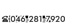 046-281-7920
