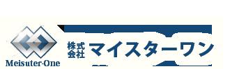 株式会社マイスターワンは神奈川県厚木市に事務所を構える総合外装工事のプロショップです。